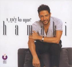 محمد حماقي - انت بتعند معايا
